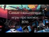 Игры про космос и не только: самые ожидаемые 2016! [No Man's Sky, Adrift, Everspace, etc.]