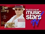 АЛЕКСАНДР МАЛИНИН ЛЮБОВНЫЕ ИСТОРИИ / ALEXANDR MALININ LOVE STORY