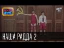 Наша Радда 2 | Пороблено в Украине, пародия 2014