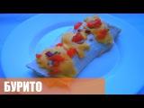 Бурито с курицей рецепт по-мексикански