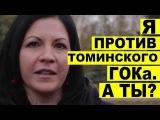 Альмира Кадырова против Томинского ГОКа