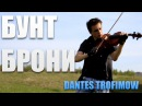 DANTES TrofimoW - Бунт Брони ReEdition
