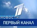 Новости на первом канале. 1.04.2016 18-00