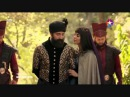 Клип на фильм ВЕЛИКОЛЕПНЫЙ ВЕК Любовь Фирузе и султана Сулеймана