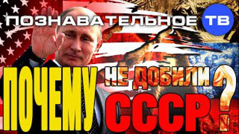 Почему не добили СССР? (Познавательное ТВ, Евгений Фёдоров)