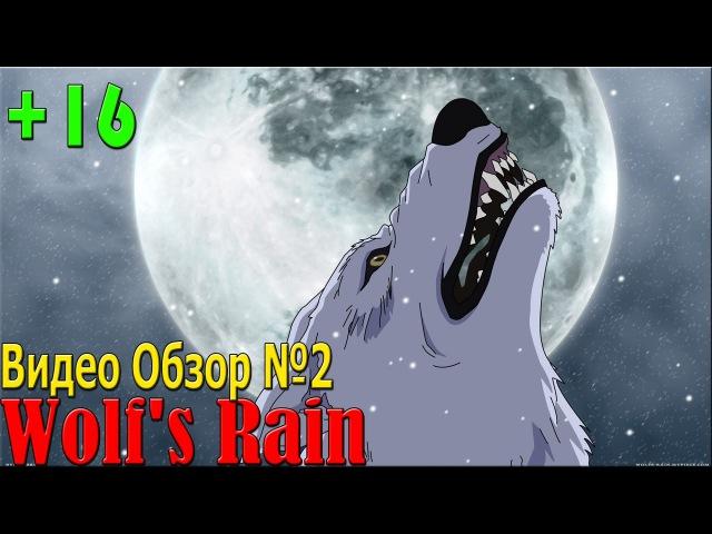 [Аниме Обзор] - Wolf's Rain / Волчий дождь