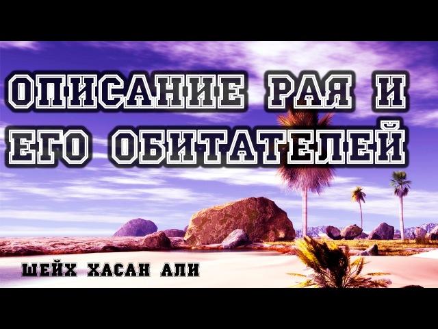 Описание Рая и его обитателей [Taalib.ru]