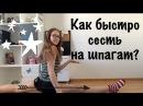 Как сесть на шпагат за неделю ♡ Lisas Channel