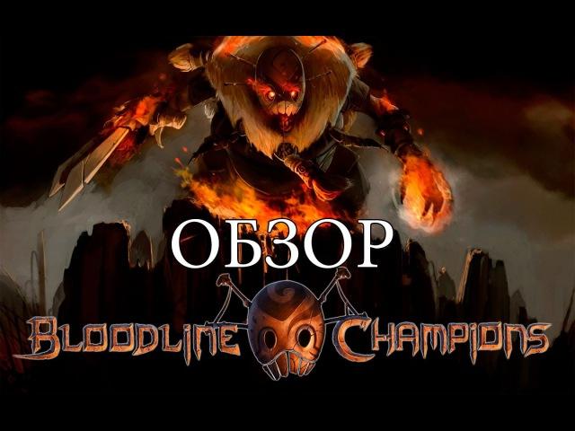 Обзор Bloodline Champions via
