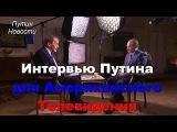 Интервью Путина для Американского Телевидения