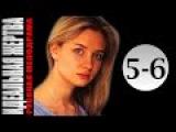 Идеальная жертва 5-6 серия  (2015) Мелодрама,сериал,фильм,кино