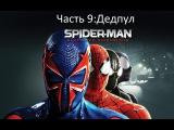 Прохождение игры Spider Man Shattered Dimensions.Часть 9:Дедпул