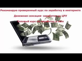 Денежная сенсация заработок на ЦРУ - Курс по заработку в интернете
