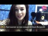 СТС-2 Приглашение на гала-концерт от Ольги Матвиенко LIGA