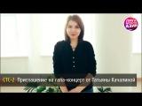 [СТС-2] Приглашение на гала-концерт от Татьяны Качалиной [LIGA]