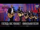 Господь вас уважает - финальная песня | Вечерний Квартал 26.03.2016