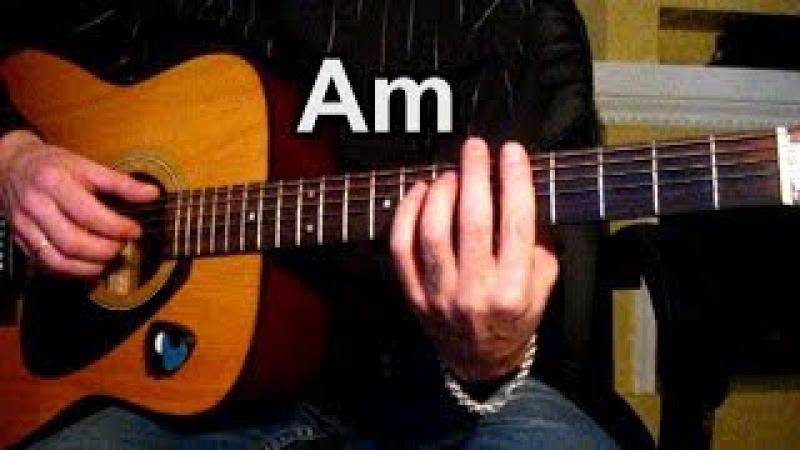 Руки Вверх - Я не отдам тебя никому Тональность ( Am ) Песни под гитару
