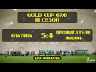 OLE GOLD CUP 3 сезон. 1/8 ФИНАЛА. ПЛАТИНА - ПРОЖИГАТЕЛИ ЖИЗНИ