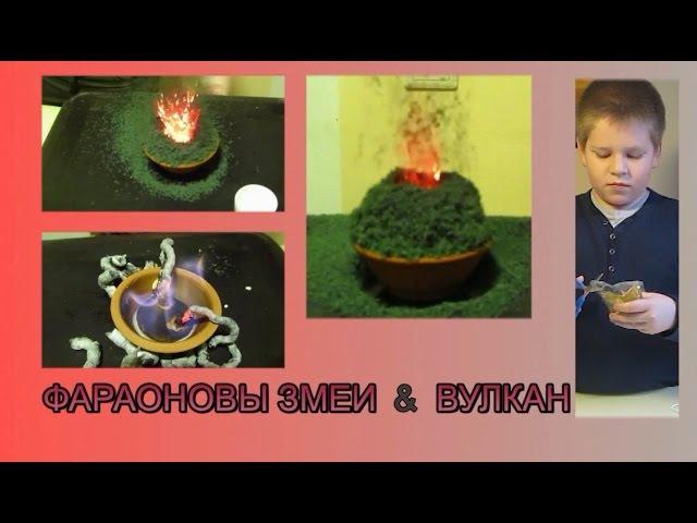 Химический опыт дома Вулкан и Фараонова змея