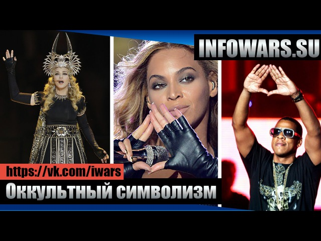 Оккультный символизм в музыкальной индустрии