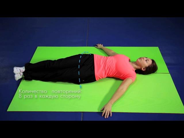 Комплекс обезболивающих упражнений для снятия воспаления и спазма глубоких мышц спины. Упражнение 9