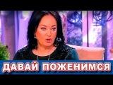 ДАВАЙ ПОЖЕНИМСЯ - 13.03.2016