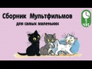 Сборник Советских Мультфильмов для самых маленьких (Часть 1)