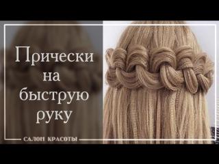 Коса с гофре