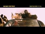 Безумный Макс Дорога ярости/Mad Max: Fury Road (2015) Шведский ТВ-ролик