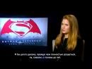 Бэтмен против Супермена - Эми Адамс и Джем (эксклюзивное интервью Европы Плюс)