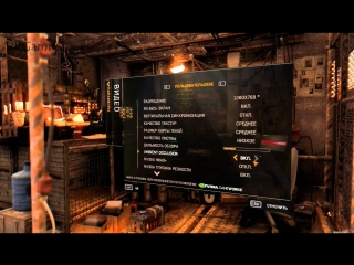 Dying Light Настройка графики GTX 560