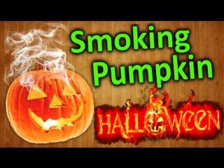 Как сделать огненную тыкву с эффектом дыма своими руками / How to make a fire pumpkin