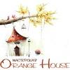 """Мастерская """"Orange House"""""""