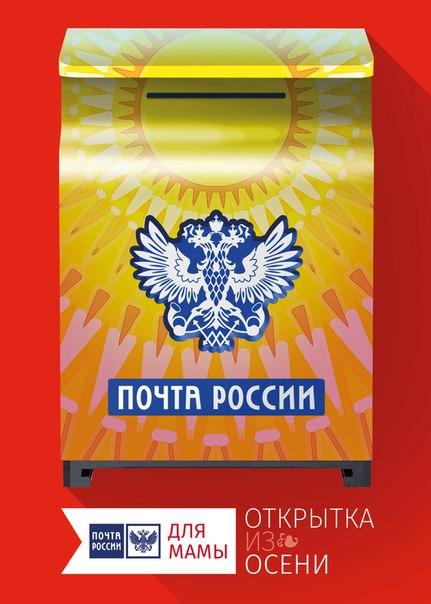 молодые почта россии открытка к дню матери жопу