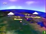 Прогноз погоды (РТР, 1.01.1998)