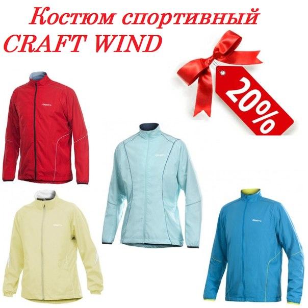 Craft Одежда