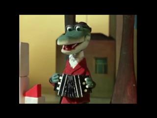 Крокодил Гена - пусть бегут неуклюже( Та самая песня)