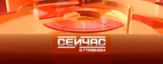 Сейчас о главном (Петербург - Пятый канал, 15.05.2008) Петербургс...