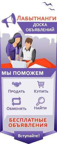 Лабытнанги-доска объявлений подать бесплатное объявление о продаже недвижимости в красноярске