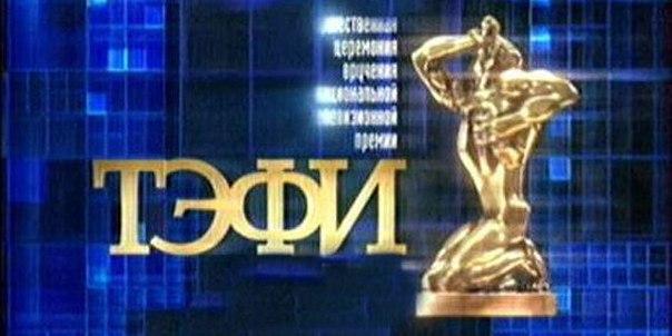 ТЭФИ-2005 (Россия, 18.11.2005)