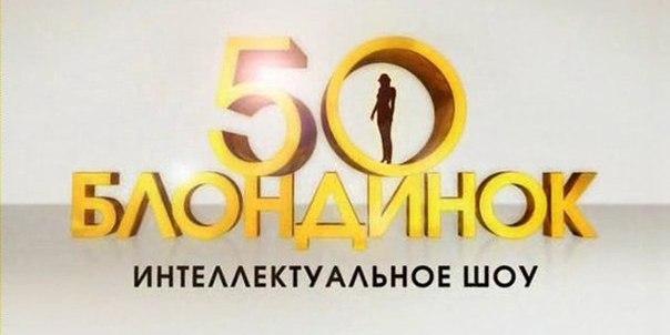50 блондинок (Россия, 19.04.2008) Михаил Шац