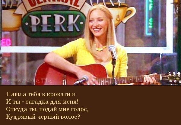 """Небольшая подборка песен Фиби Буффе из сериала """"Друзья""""."""