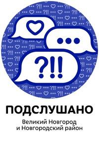 Знакомства в великом новгороде вконтакте