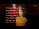 МЧС России опубликовало список погибших в авиакатастрофе в Египте