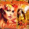 "Осенний фотопроект ""Golden fall"""