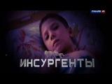 ИНСУРГЕНТЫ. Донбасс (2015) - Фильм Аркадия Мамонтова