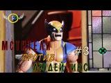 Супергерои Марвел: Че за?! - Мстители против Людей Икс #3 [озвучка Furious Falcon Production]