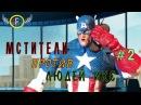 Супергерои Марвел Че за! - Мстители против Людей Икс 2 озвучка Furious Falcon Production