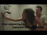 Как заняться сексом в самолёте (Русские субтитры).