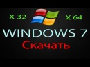 Где СКАЧАТЬ Windows 7 Максимальная Х 64 Х 32 bit